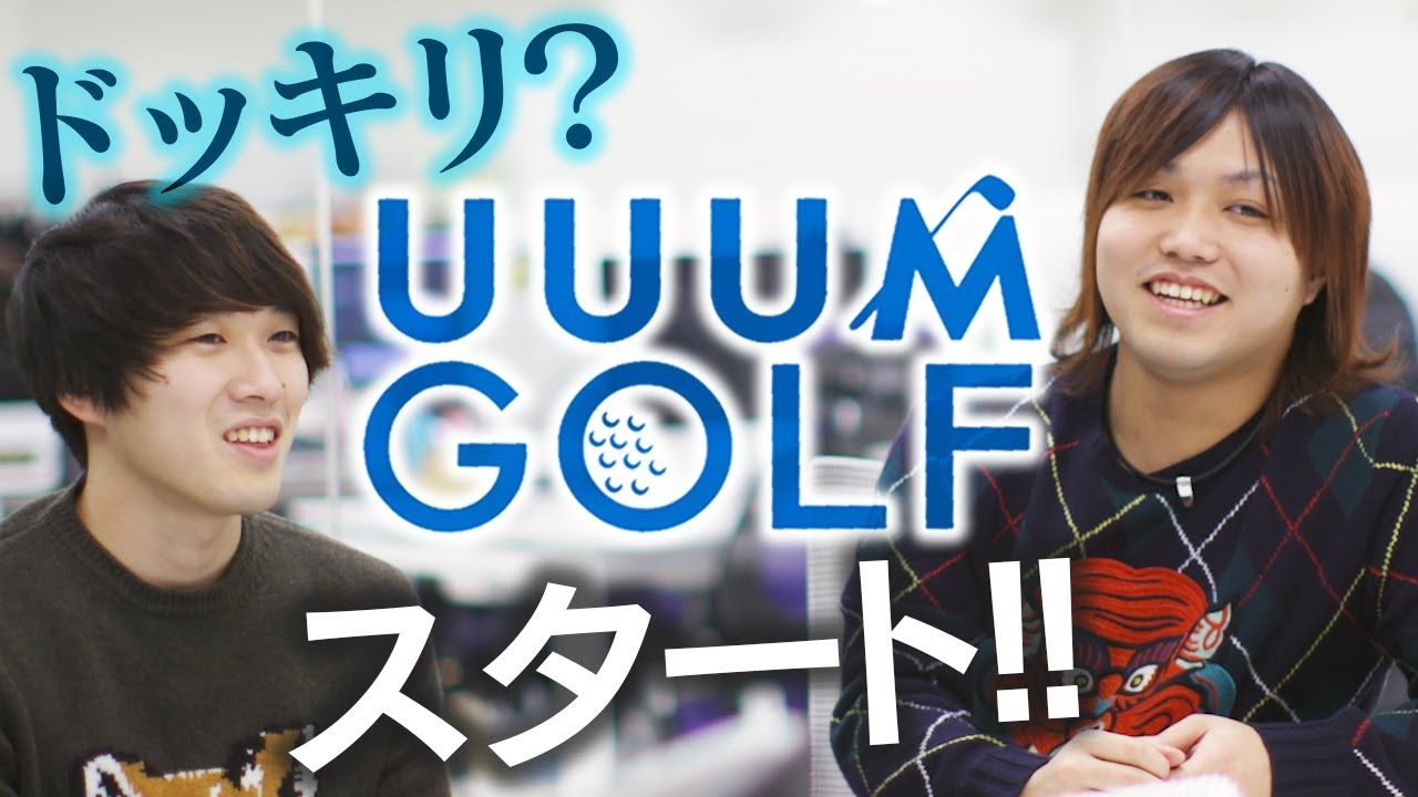 【本気】UUUMでゴルフチャンネル始動します!新MCは・・・?