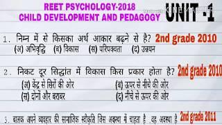 Reet psychology child devlopment and pedagogy // बाल विकास // reet exam 2018