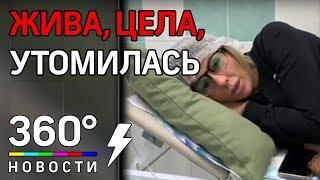 Жизнь Елены Берковой вне опасности - экс-участница Дом 2 записала обращение из больницы