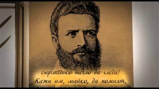 """Христо Ботев - """"На Прощаване """" от """"Големите поети на България"""""""