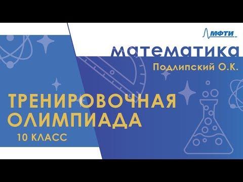 Подготовка к Всероссийской олимпиаде по математике. Тренировочная олимпиада. 10 класс