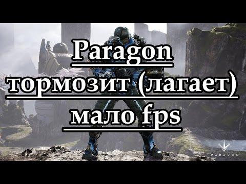 видео: paragon тормозит (лагает) мало fps