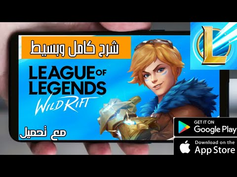 League Of Legends Apk Chinese