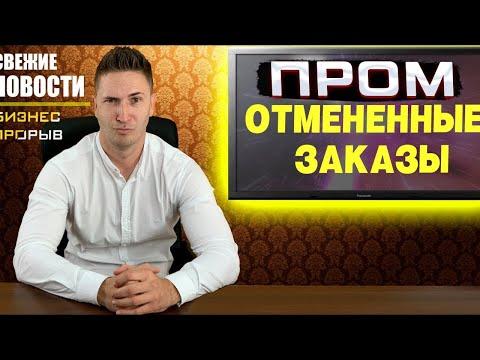 НОВОСТИ о PROM.UA. ОТМЕНЕННЫЕ ЗАКАЗЫ. Дубли, Интернет магазин на Prom.ua, Пром, Пром.юа, Просейл