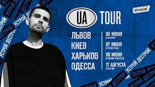 Noize MC — Заполняйте зал (видеоприглашение в украинский тур 2019)