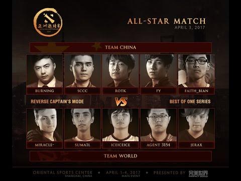 Team World vs Team China All-Star DAC 2017 Dota 2 by Time 2 Dota #dota2