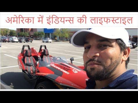 Indians Life In America |Polaris Slingshot Car | Downtown Market USA