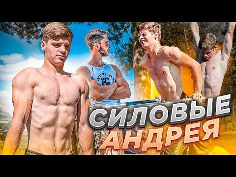 Силовые АНДРЕЯ в Шоу КТО СИЛЬНЕЕ!