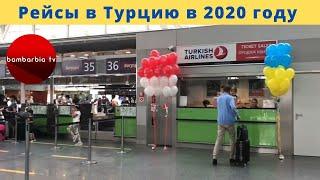 Отдых в Турции 2020. Первый чартер  Турция - Украина летом 2020. Киев - Анталия.