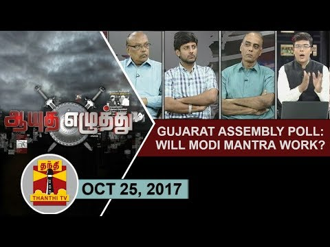 (25/10/2017)Ayutha Ezhuthu    - Gujarat Assembly Poll : Will Modi Mantra work?