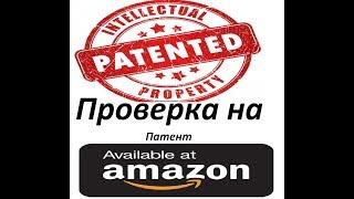 2020 Обучение Торговли На Амазон Privet Label Проверка Товара На Патент Patent Pending