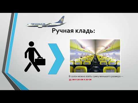 Ryanair меняет правила провоза багажа