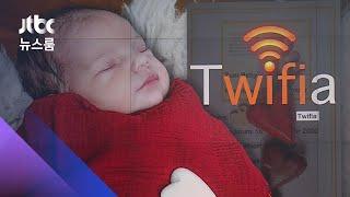 스위스 아기 이름에 '와이파이'…18년간…