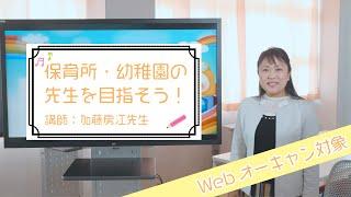 Webオーキャン「保育所・幼稚園の先生を目指そう!」