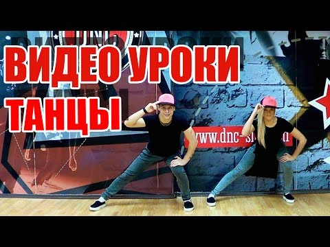 ТАНЦЫ - ВИДЕО УРОКИ ОНЛАЙН - УЧИМ ТАНЕЦ MAGAZIN - DANCEFIT #ТАНЦЫ #ЗУМБАиз YouTube · С высокой четкостью · Длительность: 10 мин2 с  · Просмотры: более 1000 · отправлено: 03.03.2016 · кем отправлено: DanceFit - Танцы и Фитнес