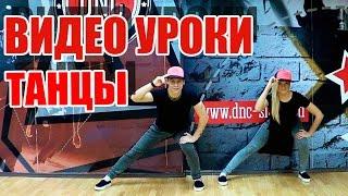 ТАНЦЫ - ВИДЕО УРОКИ ОНЛАЙН - РАСТЯЖКА - DanceFit #ТАНЦЫ #ЗУМБА