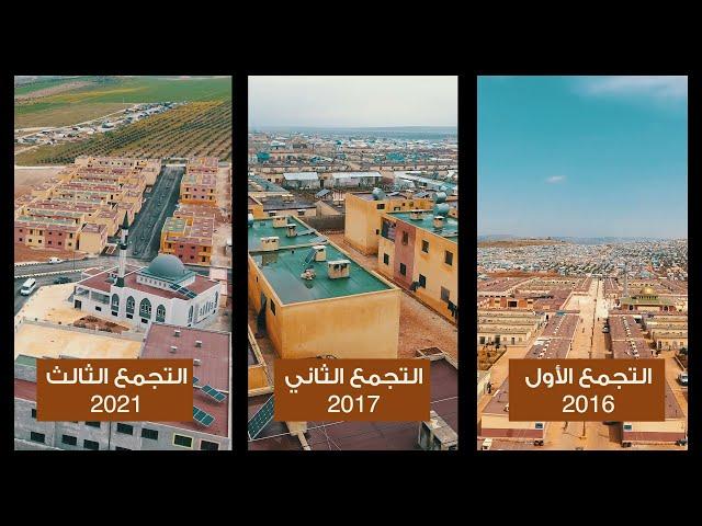 تجمعات عطاء السكنية في سوريا