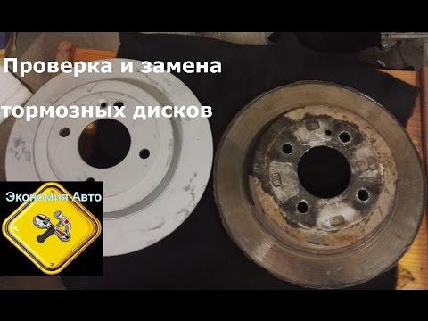 Проверки и замена тормозного диска на Хендай Солярис (Hyundai Solaris/Kia Rio аналогично)