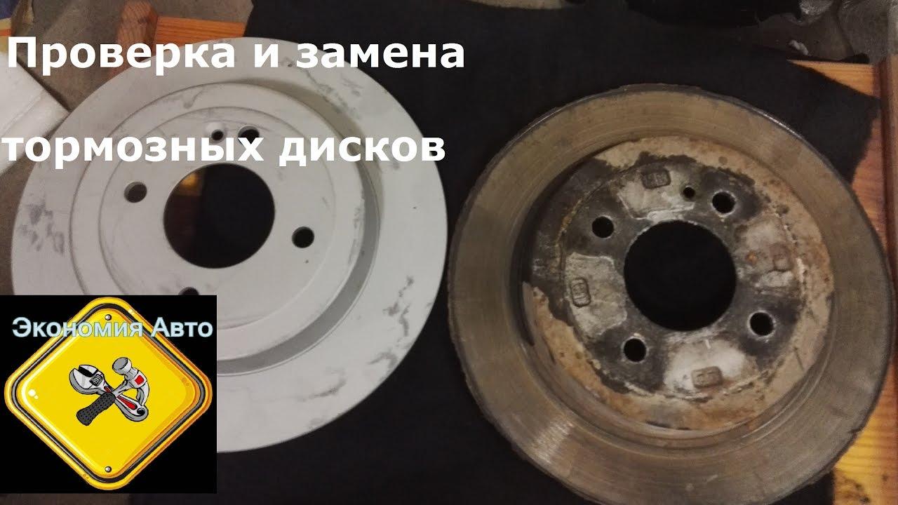 Тормозные диски на любую марку авто в интернет магазине автозапчастей на zapchasti. Ria. Огромный выбор и продажа тормозных дисков с доставкой по украине.