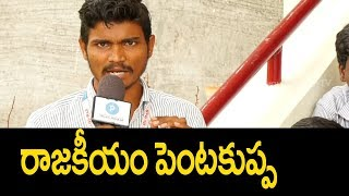 Guntur Student criticizes Present Politics and Politicians | Student Talk