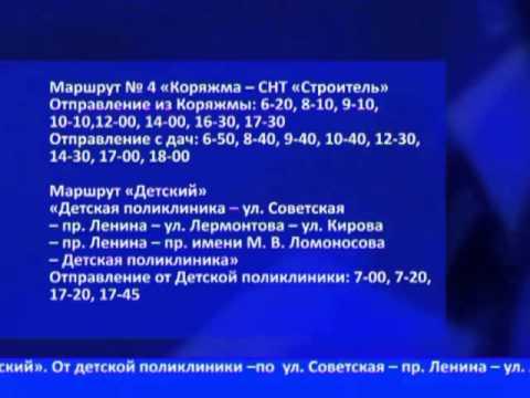 27 09 2013 Расписание автобусов