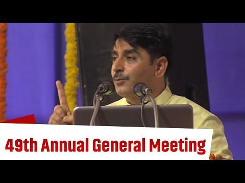 49th Annual General Meeting of Banas Dairy at Palanpur, Banaskantha.