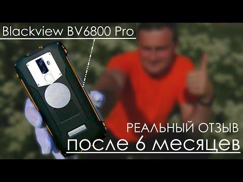 👌 Blackview BV6800 Pro - Отзыв 6 месяцев спустя