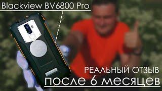 Blackview BV6800 Pro - Отзыв 6 месяцев спустя