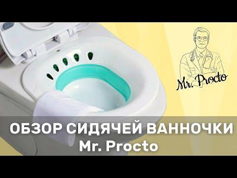 Сидячие ванночки при геморрое и прочих заболеваниях.