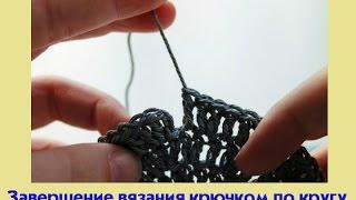 Завершение вязания по кругу крючком