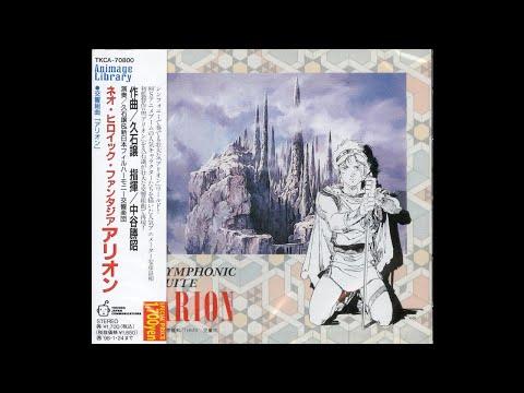 03.Arion -Main Theme-