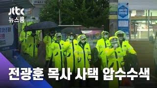 '방역 방해 혐의' 사랑제일교회 사택 등 4곳 압수수색 / JTBC 뉴스룸