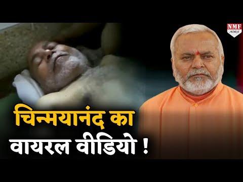 Swami Chinmayanand Viral Video में दिखे मसाज कराते, आप भी देखिए