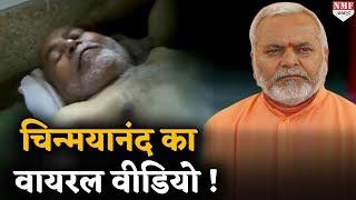 Swami Chinmayanand Viral Video में दिखे मसाज कराते, आप भी देखिए  from