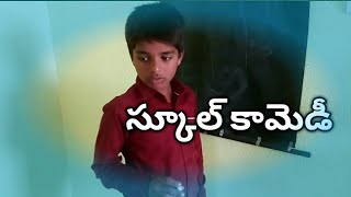 school comedy directed by dheeraj|telugu comedy short film|my village comedy!dheeraj lp