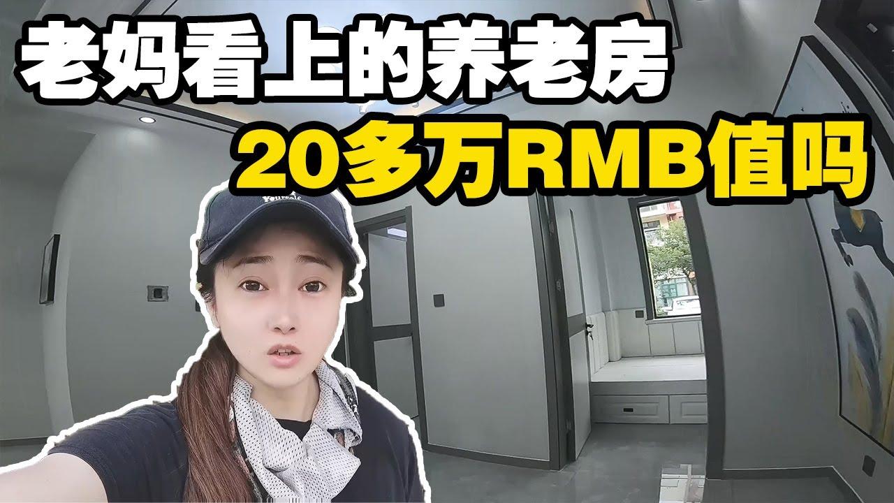20多万RMB的68平米精装修龙口养老房,老妈超喜欢,大家看值不值【小龙侠兜兜】