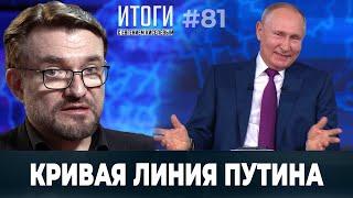 Сорок бочек арестантов от президента России   Итоги