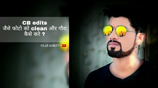 Cb edit ke jaise face ko clean kaise kare | How to clean face in picsart