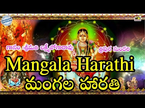 Mangala  Harathi || Bala Tripura Sundari || Telugu Devotional Songs || Musichouse27 Devotionals
