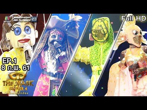 THE MASK SINGER หน้ากากนักร้อง 4 | EP.1 |  8 ก.พ. 61 Full HD