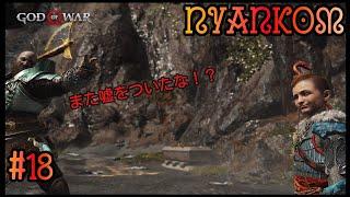 #18 R-18 [God of War] ゴッドオブウォー [PS4 新章]