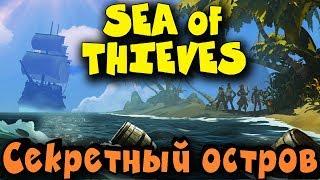 Супер обновление Sea of thieves - Ловушки, рыбалка и Арена