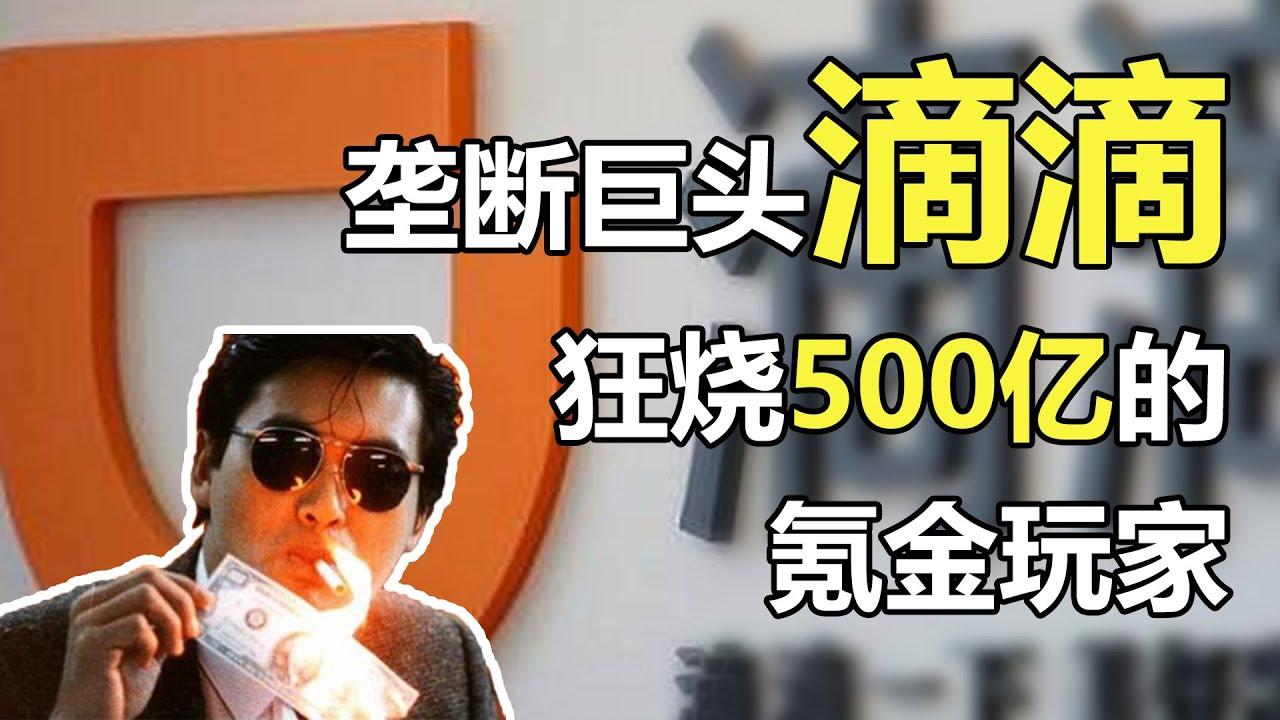 【中国商业史11】复盘出行大战:被BAT选中的滴滴,如何完成垄断霸业——冲浪普拉斯出品