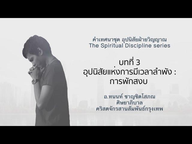 คำเทศนา อุปนิสัยของการมีเวลาลำพัง (Spiritual Discipline#3)