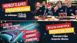 Итоги конкурса репостов! Новогоднее поздравления от команды SKIFMUSIC.RU