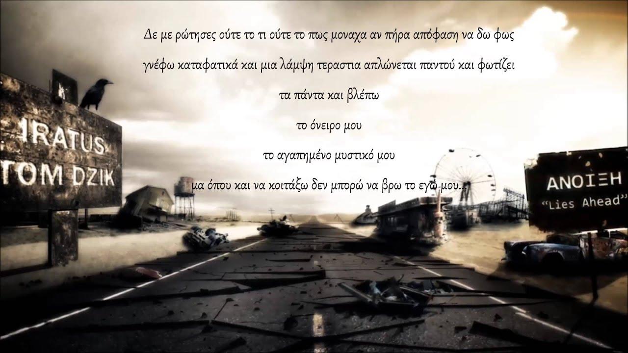 Iratus & Tom Dzik feat. Θεανώ - Ποιος εγώ (Άνοιξη 2013)
