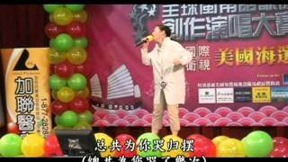 戀情海 日本演歌唱腔 全球閩歌賽 2011 (蒙古)伊麗其 YiLiQi