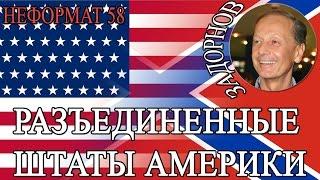 Михаил Задорнов. Разъединённые Штаты Америки! Неформат 58   Задор ТВ