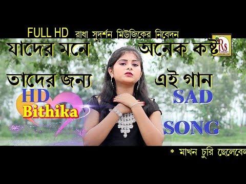 অনেক কষ্টের গান || Heart Broken Sad Song || NEW SAD SONG 2017 || BITHIKA MANDOL || RS MUSIC