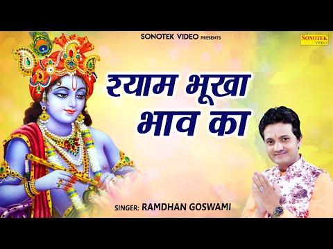 श्याम-भूखा-भाव-का-|-ramdhan-goshwami-:-khatu-shyam-song-2019-|-shyam-bhajan